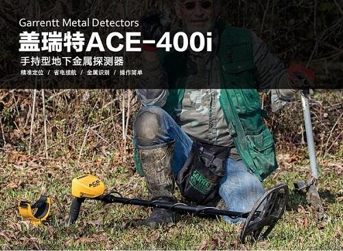 美国盖瑞特ACE400i地下金属探测器识别准确