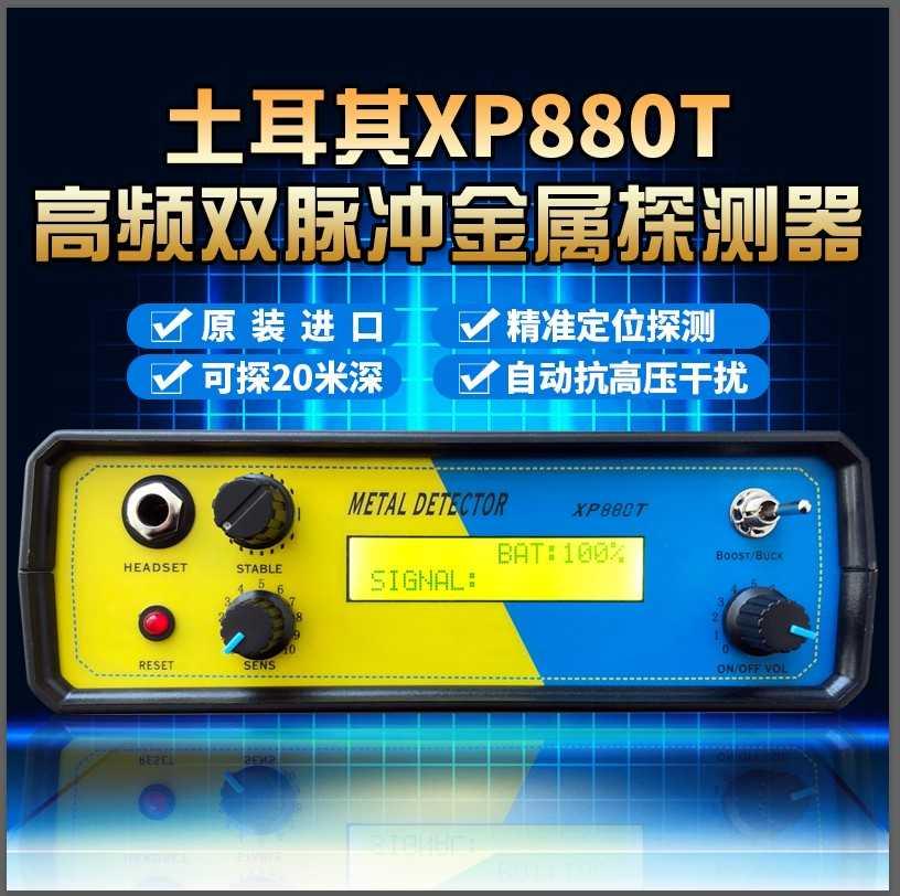 土耳其原装高频XP800T脉冲地下金属探测仪